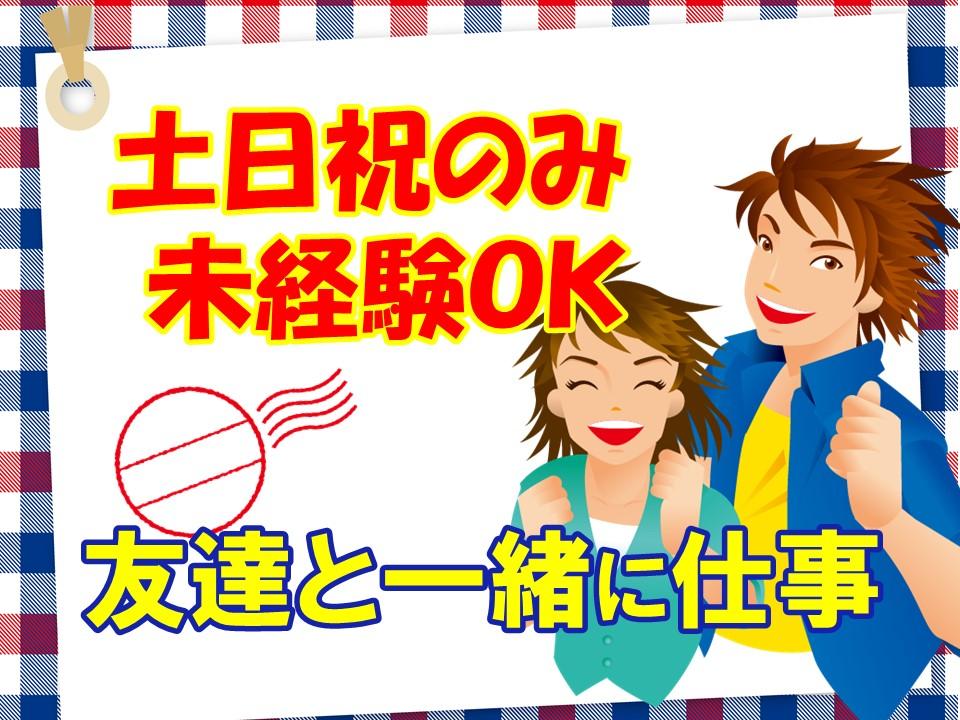 週末限定サポートスタッフドコモショップ店頭スタッフ【山城】 イメージ