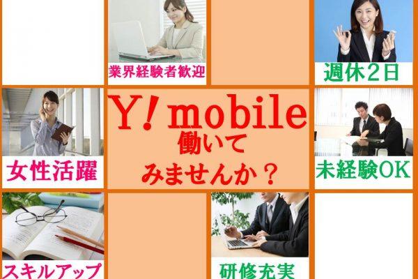 一緒にショップを盛り上げてくれる方大歓迎ワイモバイルショップ【熊本市】 イメージ