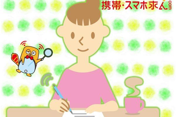【書類の書き方】履歴書編~本人希望欄 イメージ