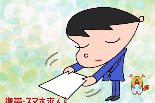 【書類の書き方】なかなか聞けない…退職届の書き方 イメージ