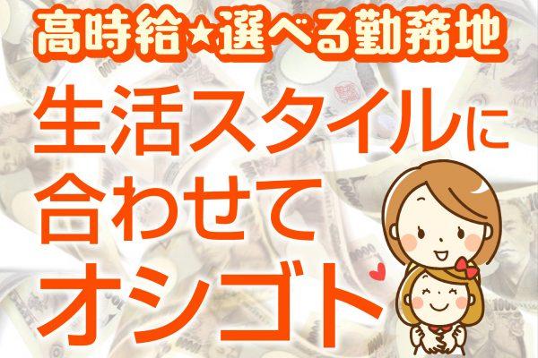 auショップ未経験でもOK簡単スマホサポートスタッフ【八幡】 イメージ