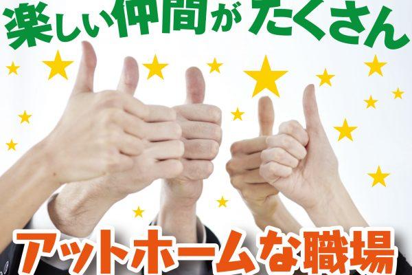 【急募】20代〜シニアまで幅広く活躍中量販店スタッフ イメージ