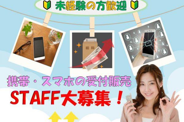 好待遇で人気の職業ソフトバンクショップアドバイザー【西熊本】 イメージ