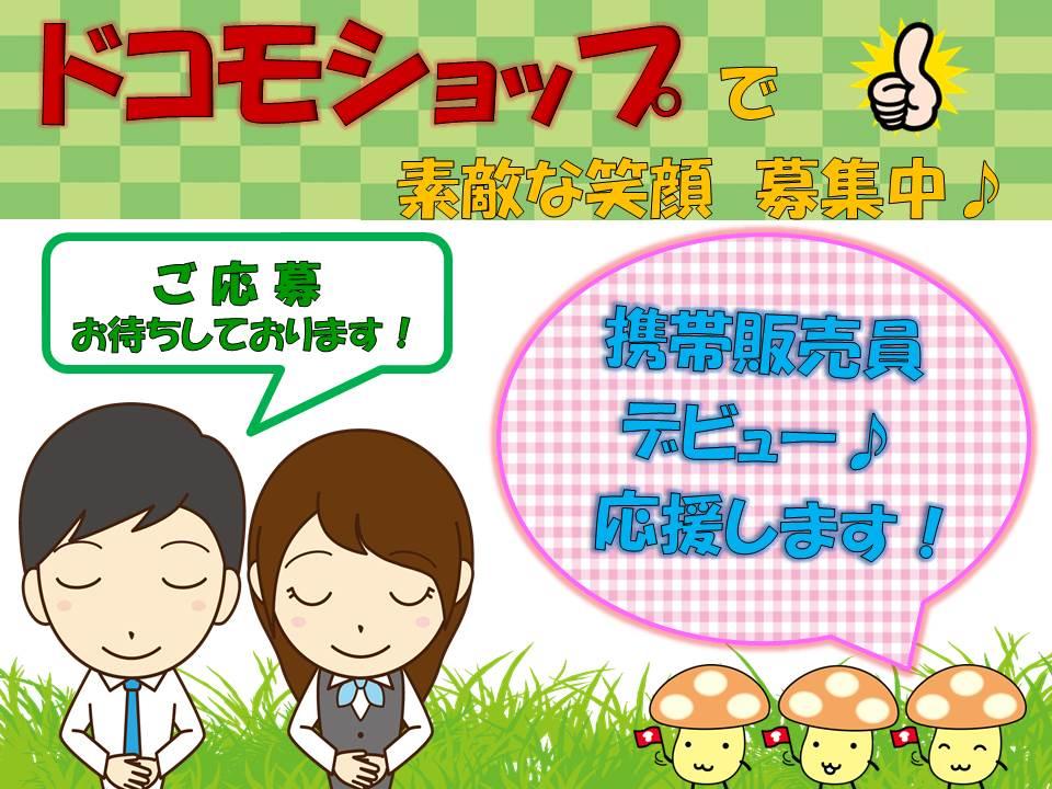 チームワーク・働きやすさイチオシのドコモショップスタッフ【赤坂】 イメージ