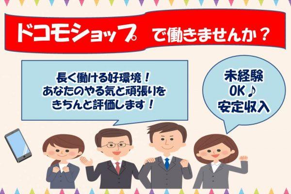 好待遇で人気の職業ドコモショップアドバイザー【久留米】 イメージ