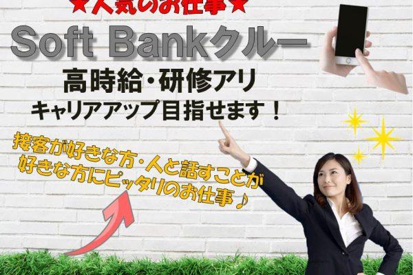 佐賀市内でソフトバンクスマホご案内スタッフ募集 イメージ