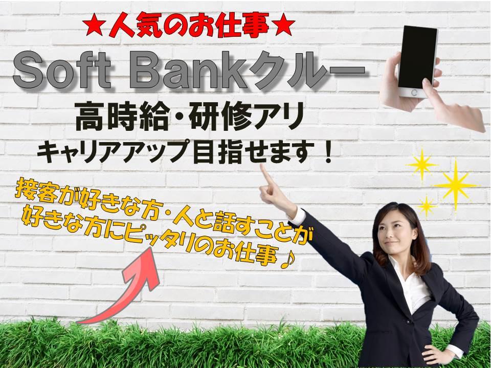 高待遇の条件であなたをお迎えソフトバンクスタッフ【豊川】 イメージ
