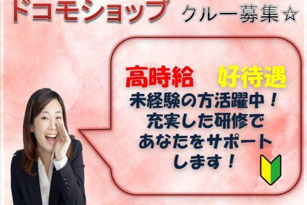 スマホアドバイザーなら好待遇OKやりがいOK【沖縄市】 イメージ