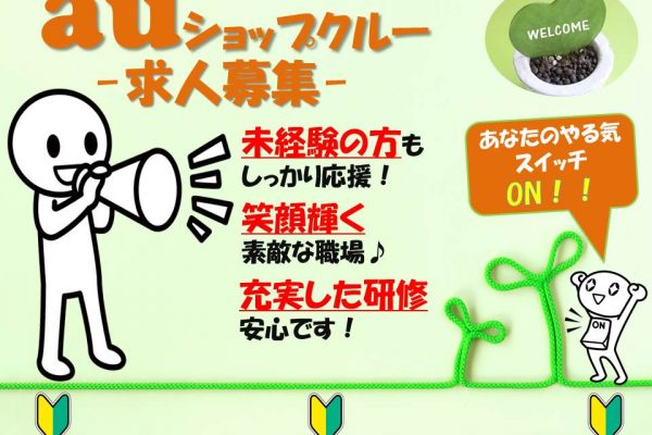 安定した収入が得られる人気のauショップアドバイザー【柳井】 イメージ