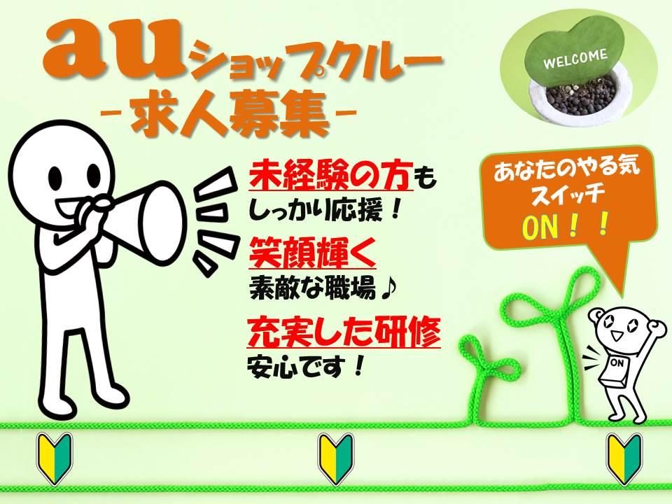 3/30まで時給UPキャンペーン実施中!イチオシのauショップ【那珂川】 イメージ