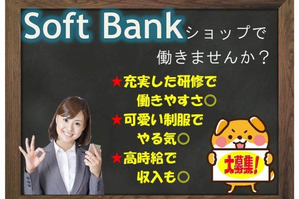 転勤ナシ地域限定勤務ができるソフトバンクスタッフ【伊丹】 イメージ