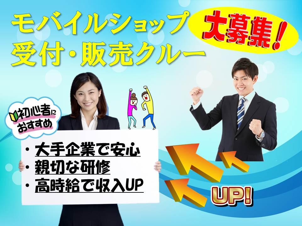キャンペーン中につき時給UPで募集中!ソフトバンク店員【平尾】 イメージ