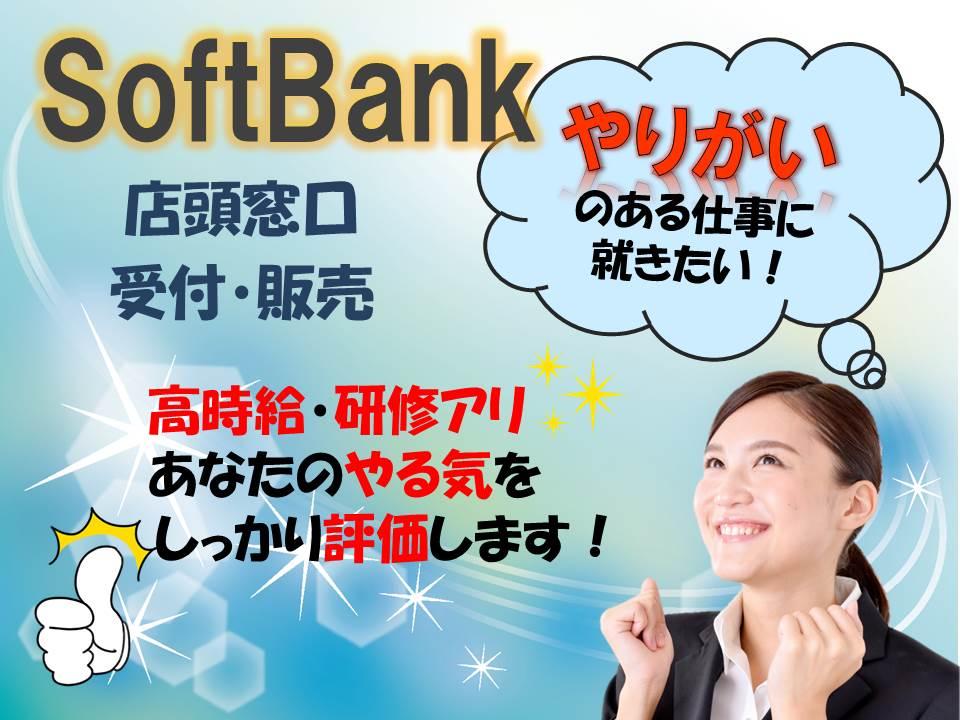入社お祝いキャンペーン中人気のソフトバンクショップアドバイザー【本庄町】 イメージ