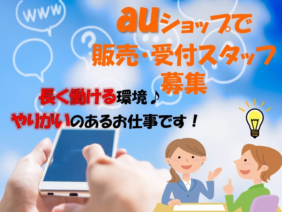 auショップスマホアドバイザー応募はWebからOK【大内】 イメージ
