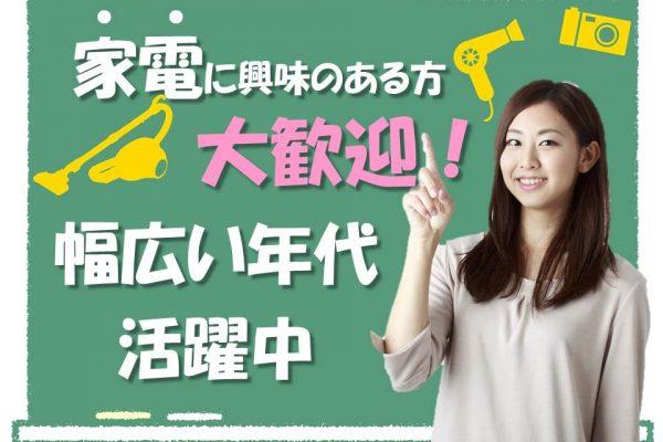松山で学生歓迎テレビ販売スタッフ募集週末ヘルパー イメージ