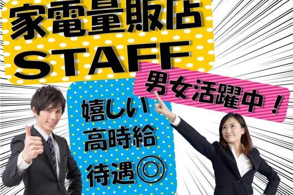 学生からシニアまで活躍中の量販店サポートスタッフ【米子】 イメージ