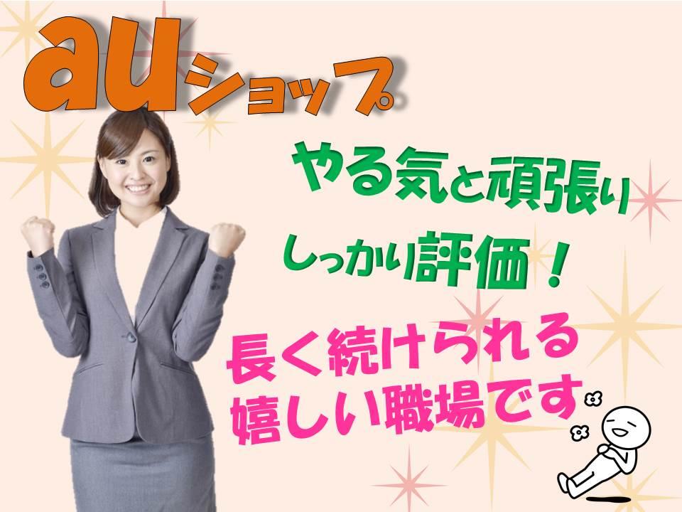 ウェルカムキャンペーン実施中!auショップスタッフ【城南】 イメージ