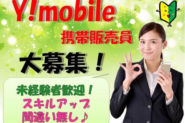 ワイモバイルスマホアドバイザー応募はWebからOK【熊本市】 イメージ