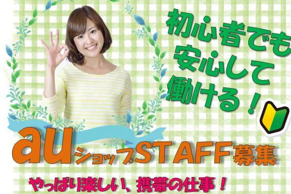 フォロー体制万全で未経験大歓迎のauショップスタッフ【萩】 イメージ