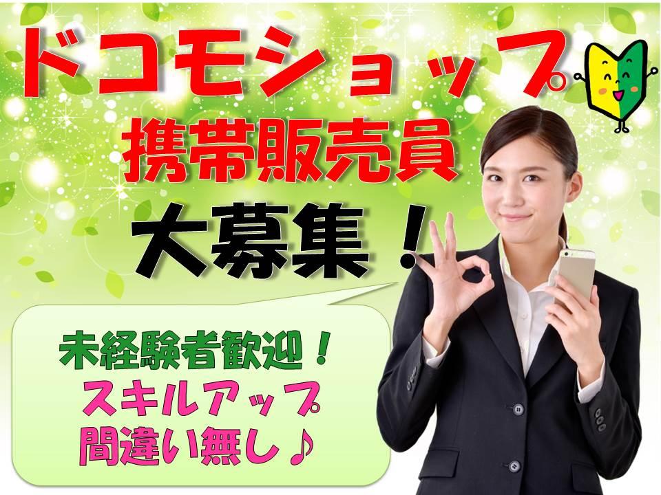 接客のプロを目指すならドコモショップ店員がオススメ【大牟田】 イメージ
