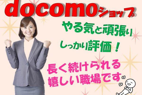 キャリアアップ目指すならドコモスマホアドバイザー【熊本】 イメージ