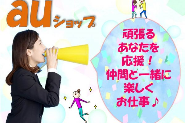 最新スマホの知識も身につくauショップ店頭スタッフ【渋川】 イメージ