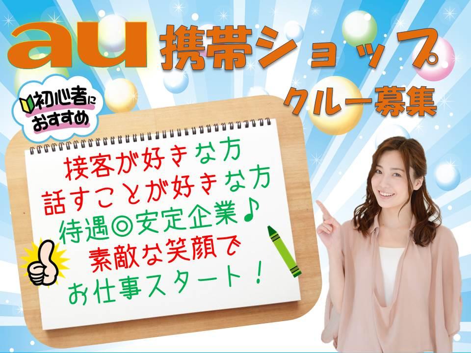スタッフ特典多数で人気のauショップ店頭スタッフ【三雲】 イメージ