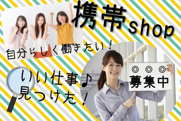 話題の最新スマホ情報もGetできるドコモショップ店員【国東】 イメージ