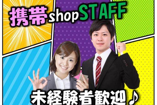 キレイな職場で環境良好ソフトバンク量販店アドバイザー【福井】 イメージ