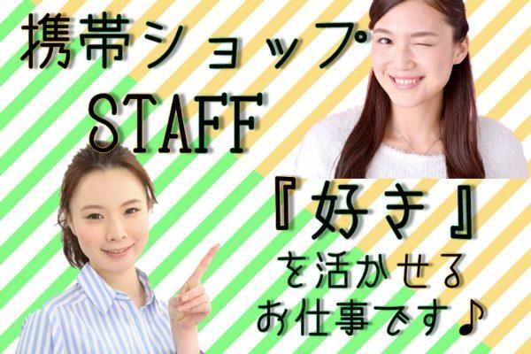 松山市大街道で楽天モバイルスタッフ イメージ