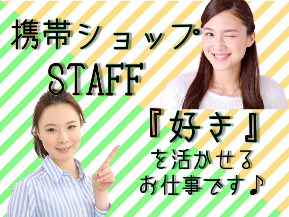 人と出会えて自分の視野も広がるドコモショップ店員【兵庫町】 イメージ
