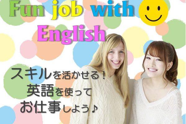 英語力活かせるお仕事大手企業の事務職募集10月1日お仕事スタート イメージ