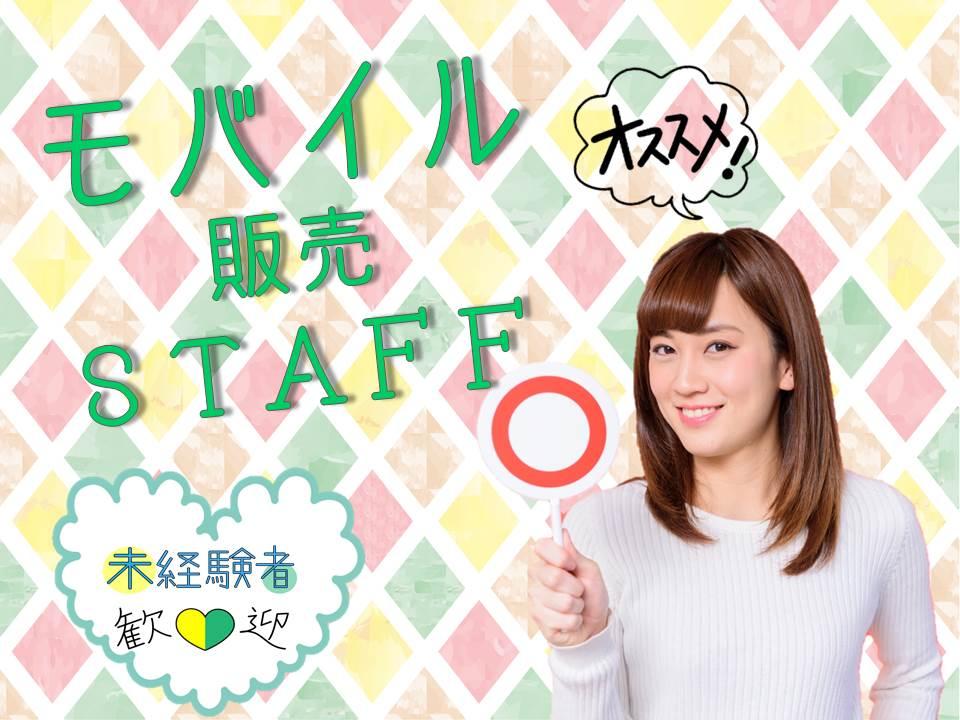 ライフステージの変化にも対応できるドコモショップ店員【熊本西】 イメージ