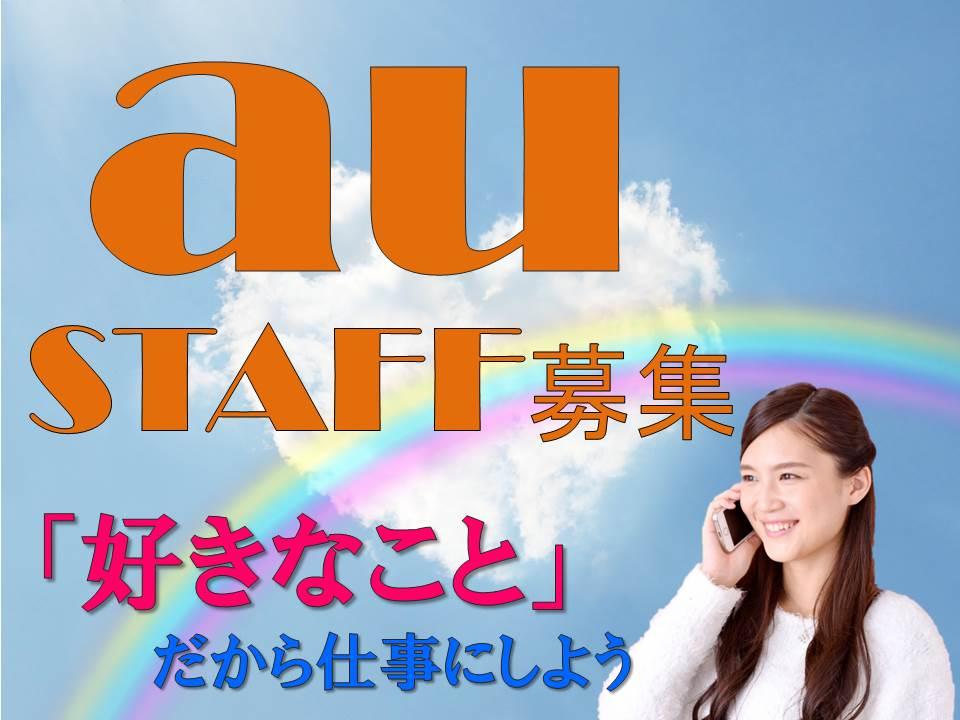 【急募】鹿児島各地で募集中いきいきと働けるauスマホ特販チーム イメージ