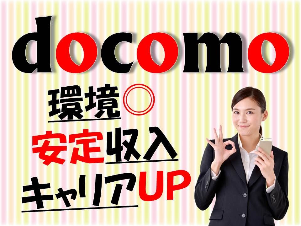 朝はゆっくり10時からのお仕事ドコモショップ店頭【錦町】 イメージ