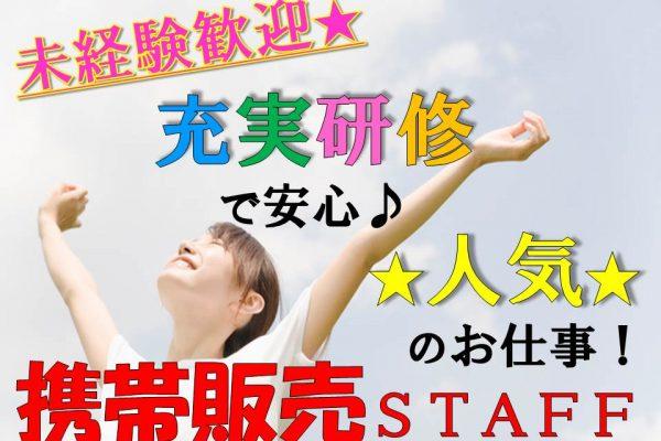 量販店携帯コーナー☆時短勤務もOK☆スマホアドバイザー【春日】 イメージ