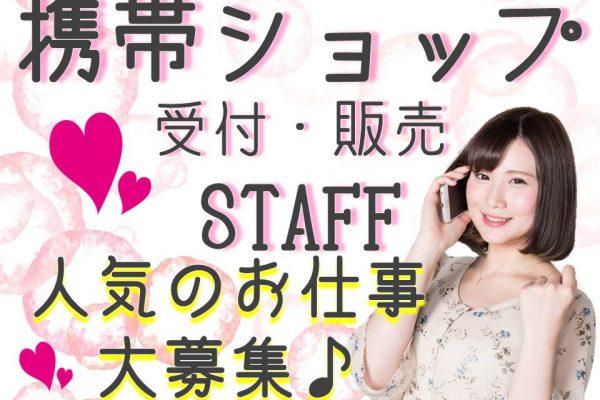 ライフステージの変化にも対応できるドコモショップ店員【鹿島】 イメージ
