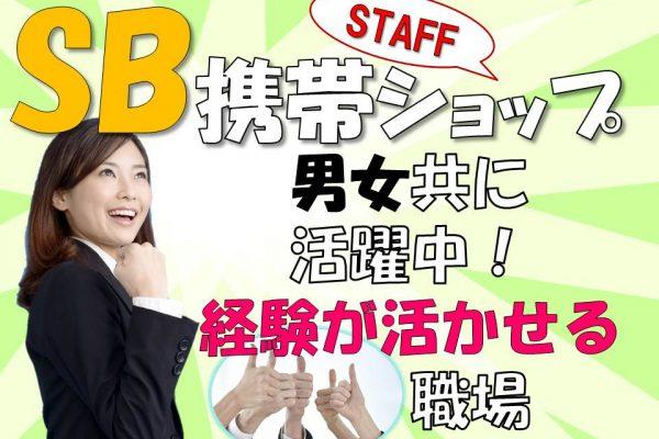 『急募』年間休日122日!量販店内スマートフォンアドバイザー【下関】 イメージ