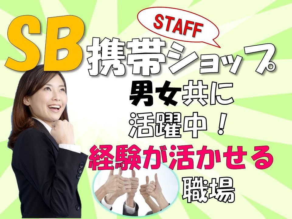 転勤ナシ地域限定勤務ができるソフトバンクスタッフ【武蔵小杉】 イメージ