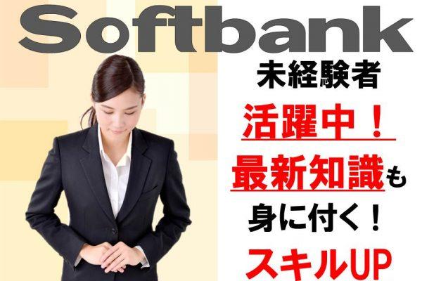 転勤ナシ地域限定勤務ができるソフトバンクスタッフ【猪名川】 イメージ