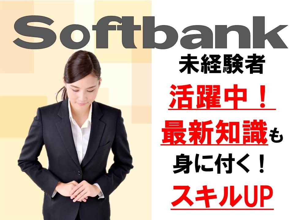 ソフトバンクアドバイザー応募はWebからOK【関内】 イメージ