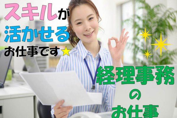 期間限定!大手通信会社で人気の一般事務スタッフ募集 イメージ