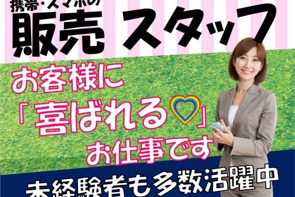 家電量販店携帯コーナーでスマホアドバイザー【福井北】 イメージ