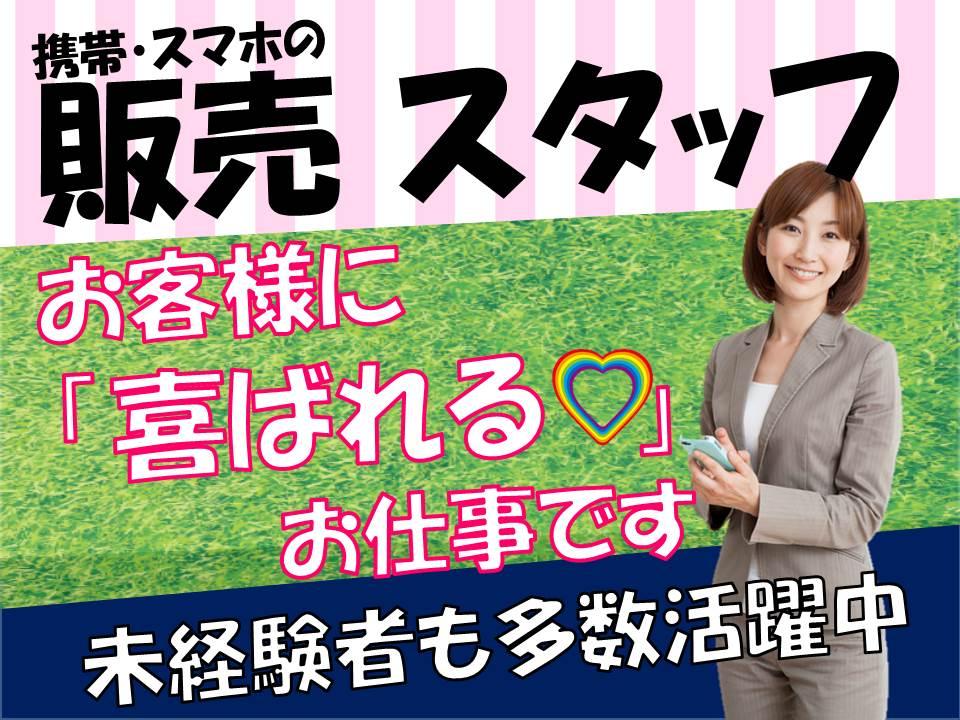 人気上昇中!家電量販店スマホアドバイザー【脇町】 イメージ