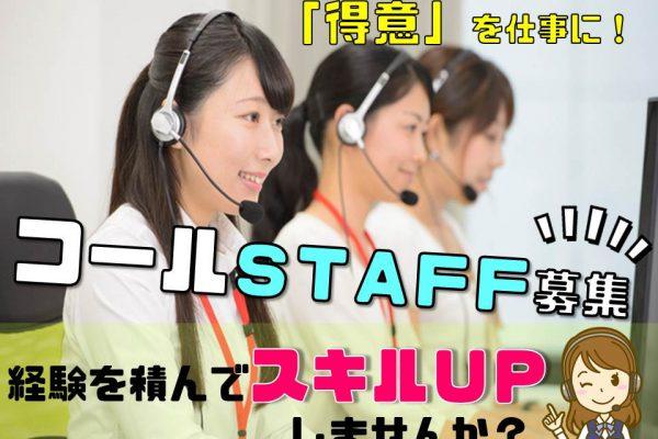 長期勤務大歓迎!大手通信会社コールセンター【北7条西】 イメージ