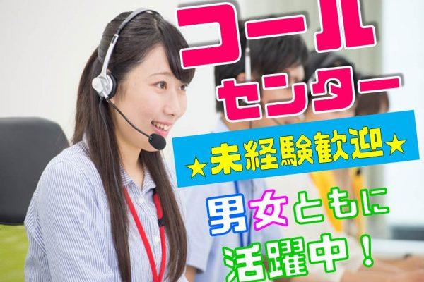 平日ののお仕事!受電メインのコールセンタースタッフ イメージ