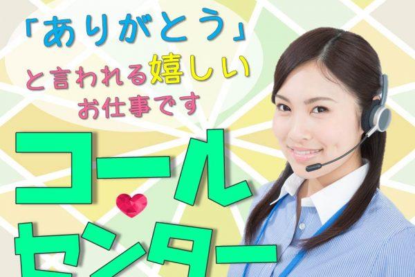 日曜休み!主婦大歓迎コールセンタースタッフ【一条通】 イメージ