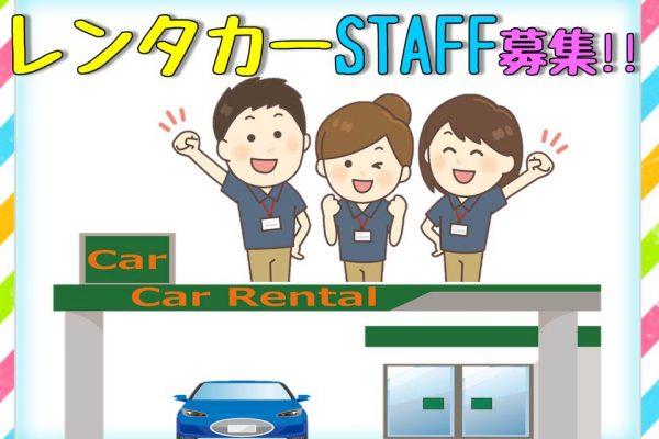 土日祝日休み☆レンタカーショップ販売スタッフ募集【銘苅】 イメージ