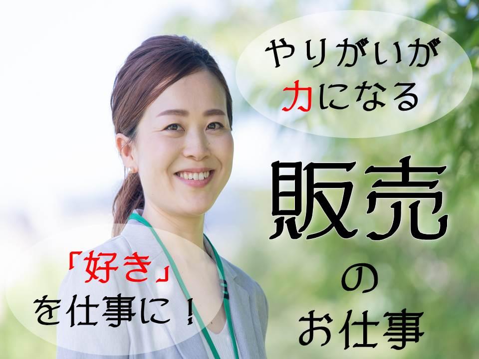 未経験でもしっかりサポートで安心ドコモショップ店員【鍋島】 イメージ