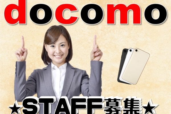 新しい働き方ができる人気の職種ドコモモバイルアドバイザー【釧路光和】 イメージ
